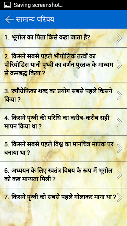 Geography GK in Hindi 8.0 screenshot 313450