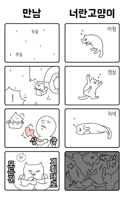#7. Tap Tap Cat Hair - cat clicker (Android)