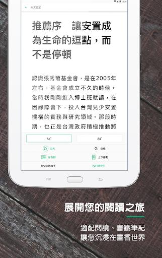 udn 讀書館 screenshot 18