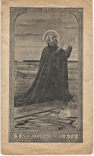 """Photo: Obrazek składany o wym. 7.5 x 12.5 cm. Wewnątrz modlitwa do bł. Andrzeja Boboli. Wyd. Drukarnia """"Przeglądu Powszechnego""""."""