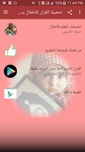 تحفيظ القرآن للأطفال بدون نت - náhled