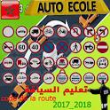 تعليم السياقة 2017_2018 icon