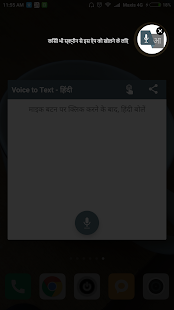 Hindi Voice to Text Screenshot