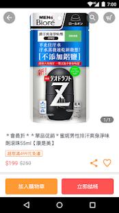 康是美網購 eShop - náhled