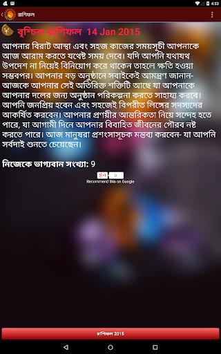 Bangla Rashifal: Horoscope screenshot 4