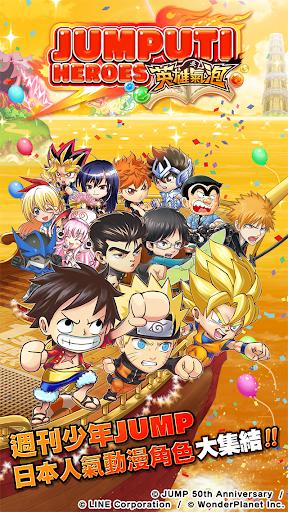 JUMPUTI HEROES 英雄氣泡 fond d'écran 1