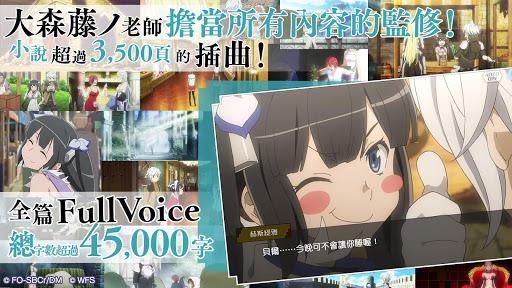 地城邂逅〜記憶憧憬~ 8.0.1 screenshots 1
