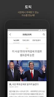 스넥(SNEK) - 나만의 투자 정보 - náhled