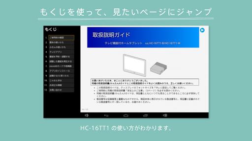 HC-16TT1 u53d6u6271u8aacu660eu66f8 0.45.01 Windows u7528 2