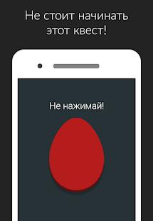 Красное яйцо_1