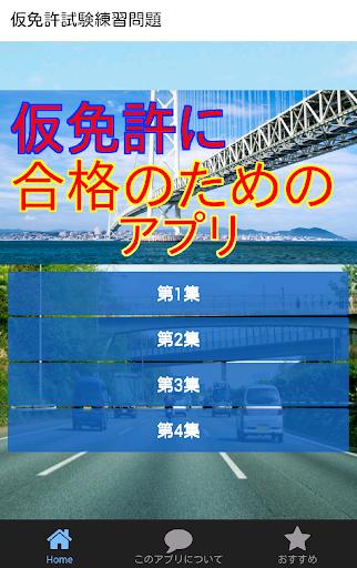 仮免許試験(仮免)練習問題-普通自動車運転免許の仮免許試験