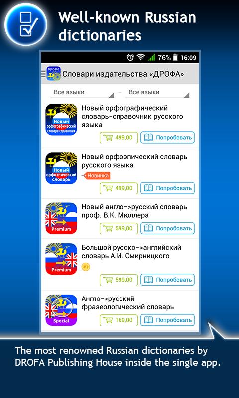 Russian Dictionaries 84