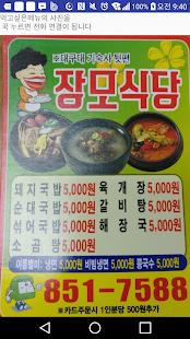 대구대밥시간(학교식당+배달) - náhled