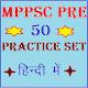 Mppsc Pre for PC Windows 10/8/7