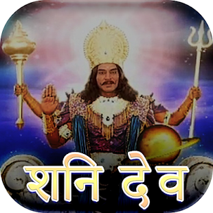 Download Mahima shani dev ki - शनि महिमा For PC Windows and Mac apk screenshot 1