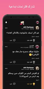 Download فرفشتايم - مجتمع عربي يجمع محبي الفرفشة والضحك For PC Windows and Mac apk screenshot 3