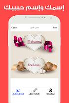 إسمك وإسم حبيبك في صورة 2017 - screenshot thumbnail 03