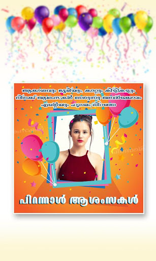 Pleasing Download Malayalam Birthday Photo Frames Wishes On Pc Mac With Funny Birthday Cards Online Overcheapnameinfo