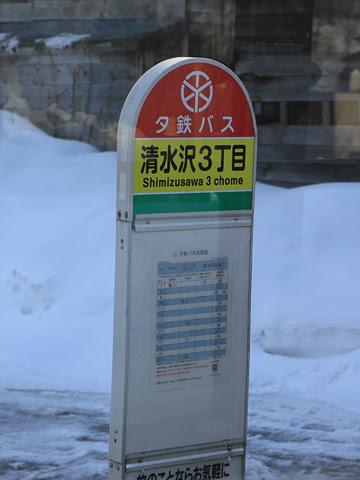 夕張鉄道 夕張支線代替バス 5059_07