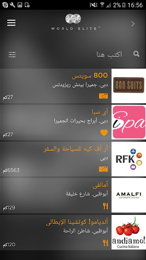ماستركارد فور يو screenshot