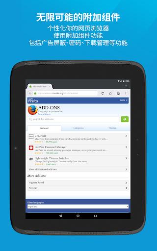 Firefox 浏览器,快速且安全 screenshot 4