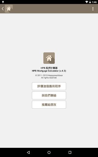 HPB 抵押計算器|玩財經App免費|玩APPs