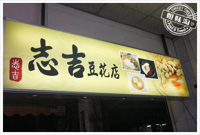 志吉豆花專賣店