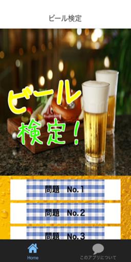 ビール検定 アルコール 枝豆 ボジョレーヌーボー