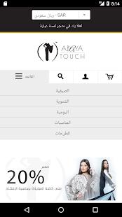 لمسة عباية | Abaya Touch - náhled