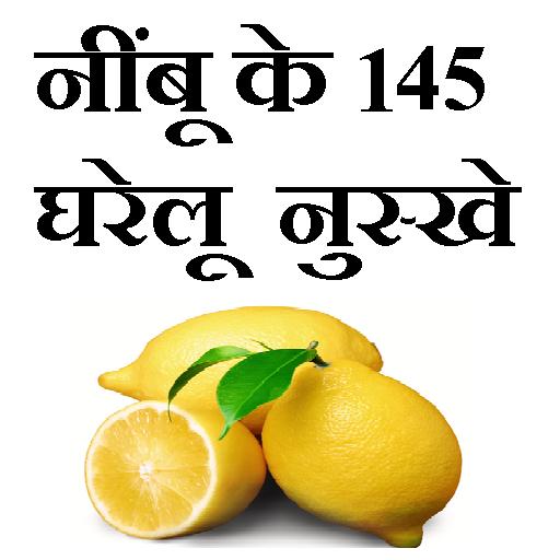 Nimbu ke 145 gharelu nuskhe - Apps on Google Play
