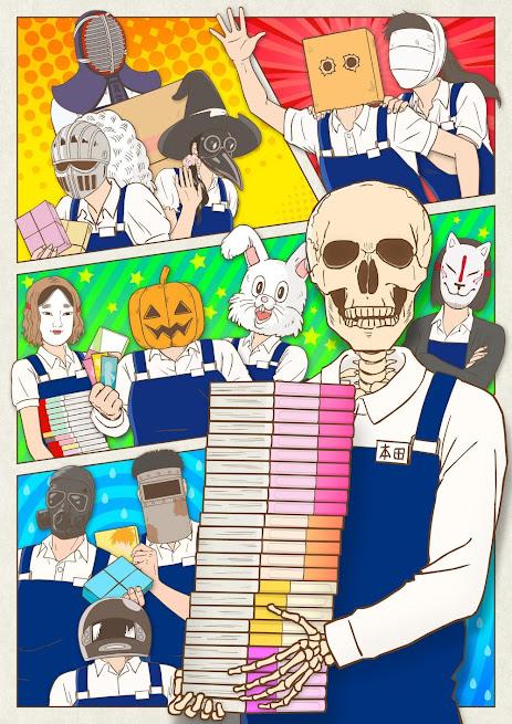 【画像】「ガイコツ書店員 本田さん」アニメ新ビジュアル