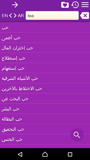 arabic english dictionary free download