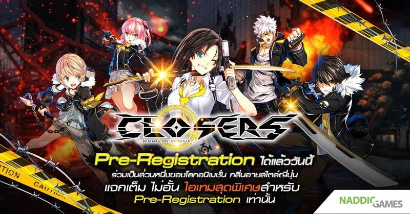 Closers Online OBT เปิดลงทะเบียนแล้ว! ไปรับไอเทมกัน!