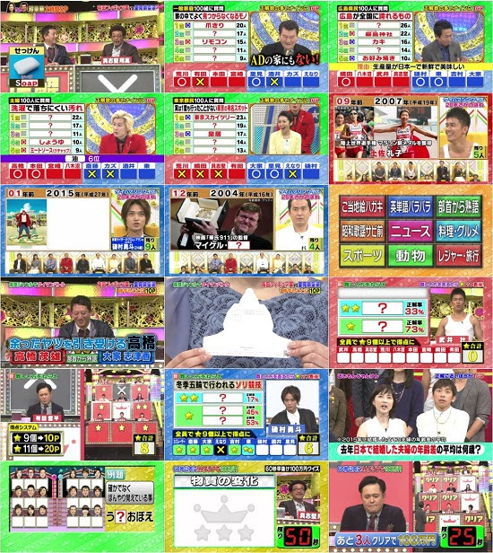 (TV-Variety)(720p) Cream Quiz Miracle 9 (Oya Shizuka) 161207
