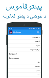 Learn english pashto speakers of the house