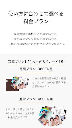 かぞくのきろく -FUJIFILM × OURHOME-のおすすめ画像4