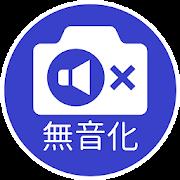 無音モードアプリ(カメラ特化版)