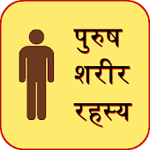 Male Body Guide in Hindi