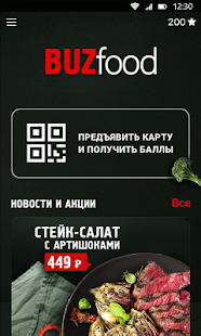 BUZfood Screenshot
