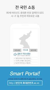 Download 엠포털 For PC Windows and Mac apk screenshot 2