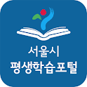 서울시평생학습포털 icon