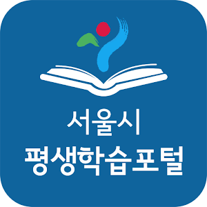 서울시평생학습포털 아이콘