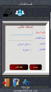 Download متابعة الطلاب For PC Windows and Mac apk screenshot 4