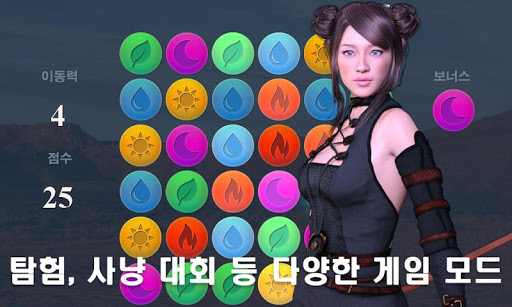 ud37cuc990 ud788uc5b4ub85cuc988 - ub9e4uce58 3 RPG screenshots 4