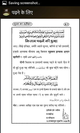 Gusal Ka Tarika in Hindi by Dream Mobile Apps (Google Play