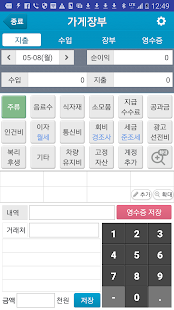 가게노트-음식업 포스 장부 세무 노무 - náhled