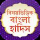 বিষয়ভিত্তিক বাংলা হাদিস- Bangla hadith collection Download for PC Windows 10/8/7