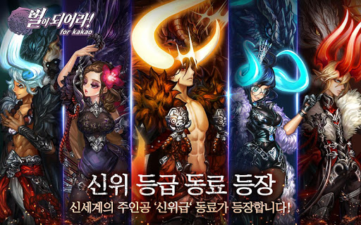 별이되어라! 6 3 2 APK Download | Apkmirrorapk com