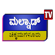 Download Malnad TV For PC Windows and Mac