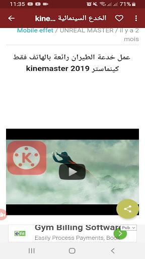 دروس منتاج  kinemaster 3.0 screenshots 6
